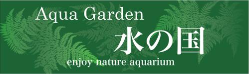 Aqua Garden 水の国